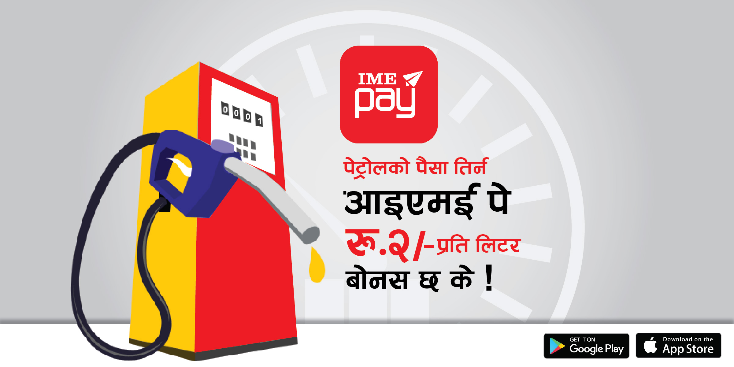 IME Pay-01