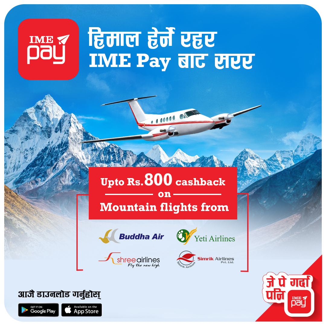 mountainflight_IME Pay